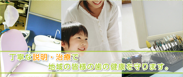 TOP PAGE 歯科 千葉 茂原 歯医者
